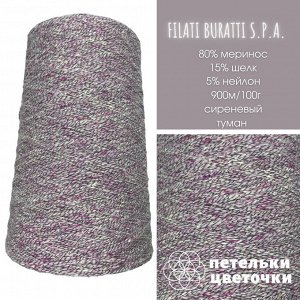 Filati Buratti S.P.A., 200 гр., сиреневый туман