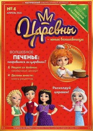 """Ежемесячный Журнал """"Царевны-Юные волшебницы"""" №4 апрель 2021"""