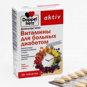 Доппельгерц Актив, витамины для больных диабетом, 30 таблеток