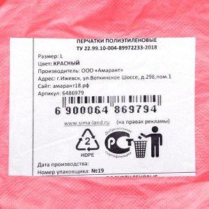 Перчатки одноразовые, размер L, 100 шт в упаковке красный цвет