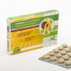 Жевательный таблетки «Турболакс» на основе фруктов с сенной, мягкое слабительное действие, 20 штук по 500 мг