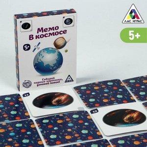 Настольная игра «Мемо в космосе», 50 карточек