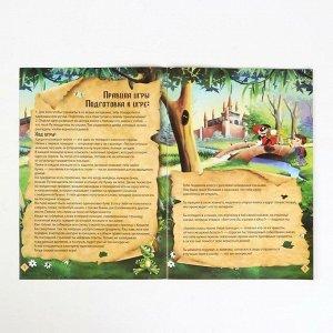 Квест книга игра «Путешествие в сказку»