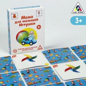 Настольная развивающая игра «Мемо для малышей. Игрушки», 50 карт