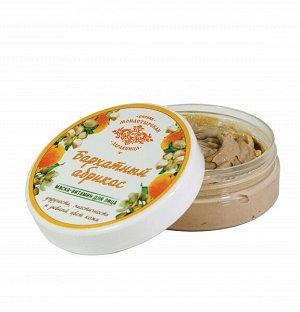 Маска-витамин для лица «Бархатный абрикос»