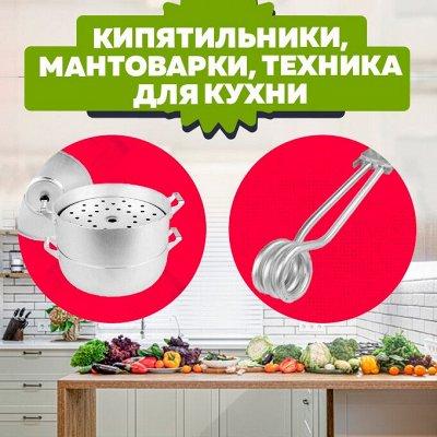 Ликвидация остатков! Посуда, кашпо, мебель + всё для дачи — МЕЛКАЯ БЫТ. ТЕХНИКА (ВАФЕЛЬНИЦЫ, ПЛИТЫ, МАНТОВАРКИ и т. д.)
