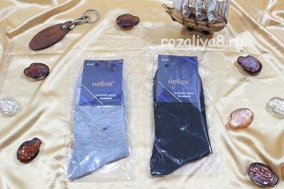 Шикарное белье по супер цене-4 — Носки. Мужские летние — Носки