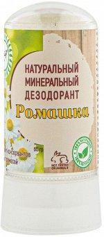 Натуральный кристаллический дезодорант для тела с экстрактом ромашки, 60 гр