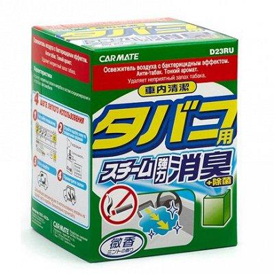 ⚙Автомобильный ДИСКАУНТЕР- Все для вашего авто! — Нейтрализаторы запахов — Химия и косметика