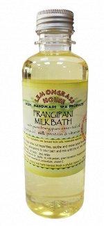 Молочная ванна «Франжипани» 250мл Lemongrass House