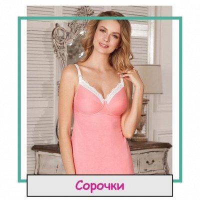 Vi*va ma*ma! Белье для кормящих мам — Сорочки и пижамы — Сорочки и пижамы