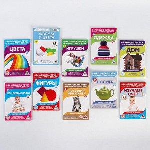 Обучающие карточки для малышей по методике Г. Домана, А6 МИКС