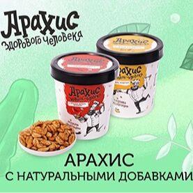 ✅Ореховые пасты / Натуральные продукты для активных людей — Арахис со специями — Орехи