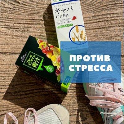 Витамины из Японии! Коллаген, плацента, фукоидан, минералы.  — Против утомляемости, стресса и тревожности — Витамины и минералы