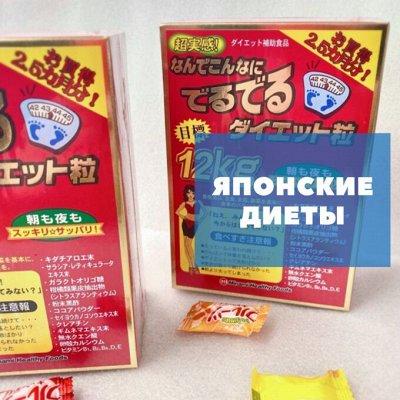 Витамины из Японии! Коллаген, плацента, фукоидан, минералы.  — Японские диеты, детоксы и полезный чай — Витамины и минералы