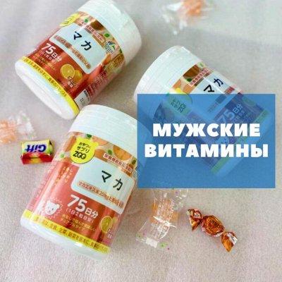 Витамины из Японии! Коллаген, плацента, фукоидан, минералы.  — Мужские витамины — Витамины и минералы