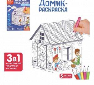 Домик-раскраска «Мой гараж», 3в1