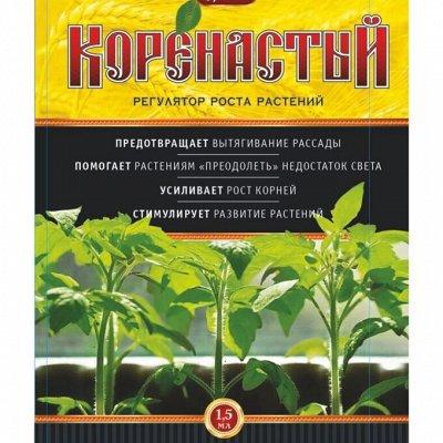 Семена Алтая. — Стимуляторы, регуляторы роста растений — Биосоставы