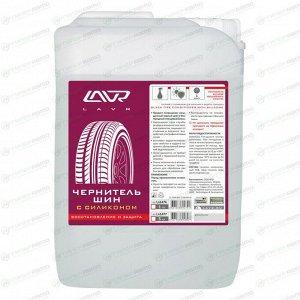 Полироль (чернитель) шин Lavr Black Tire Conditioner With Silicone, с силиконом, глянцевый блеск, защита от старения, канистра 5л, арт. Ln1477