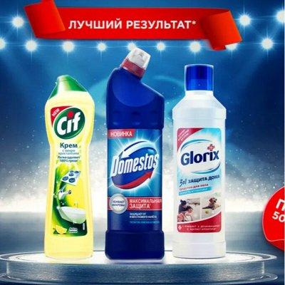 Экспресс-доставка✔Туалетная бумага✔✔✔Всё в наличии✔✔ — Domestos, CIF Чистящее средство — Для унитаза