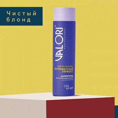 Саната, Parli, Vilsen — Новый приход! Май❤ — Профессиональный уход для волос — Шампуни