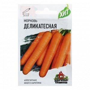 """Семена Морковь """"Деликатесная"""", 2 г"""