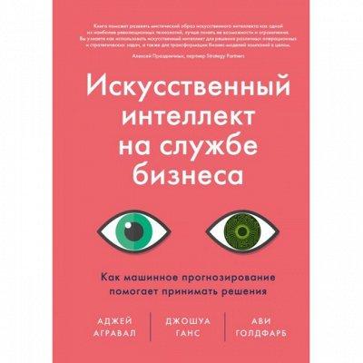 Миф - KUMON и необычные книги для тебя и детей! — IT — Книги