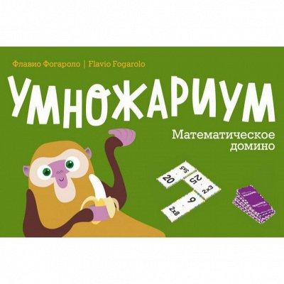 Миф - KUMON и необычные книги для тебя и детей! — Игры — Книги