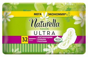 NATURELLA Ultra Женские гигиенические прокладки ароматизированные Camomile Maxi Quatro 32шт