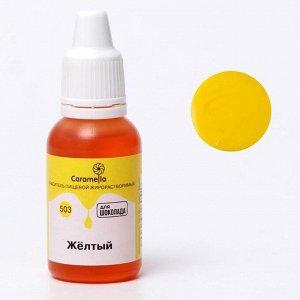 Краситель пищевой гелевый жирорастворимый Caramella 503 Желтый 20 г