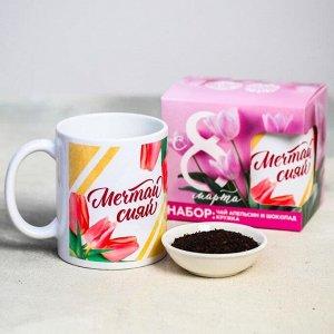 Подарочный набор «С 8 марта»: чай апельсин с шоколадом, 50 г, кружка 300 мл