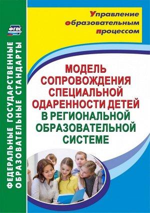 Модель сопровождения специальной одаренности дет. в региональной образ. системе (Учит.)