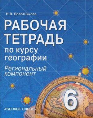 Болотникова География 6 кл. Р/Т Регион. компонент (Р.слово)