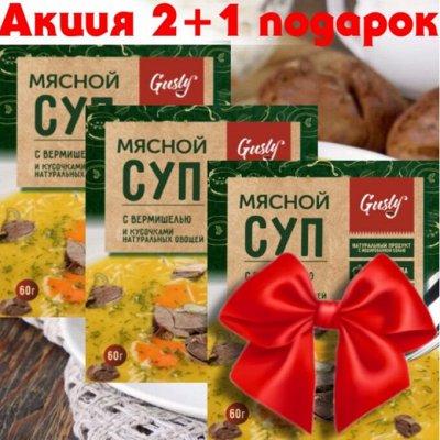 Орехи и Сухофрукты - Вкусные, сладкие и такие полезные! — Акция! Супы быстрого приготовления! 2+1 в подарок! — Быстрое приготовление