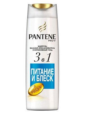 PANTENE Шампунь/бальзам-ополаскиватель/интенсивный уход 3в1 Питание и Блеск 360мл