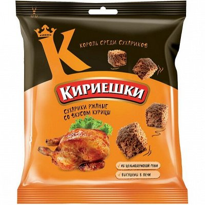 Яшкино - снижение цен на все — Чипсы, попкорн, сухарики, орешки, семечки — Чипсы, сухарики и снэки