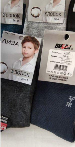 Носки для мальчика. Размер 31-36
