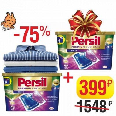 На100ящие скидки на товары для чистоты и красоты — Распродажа капсул PERSIL — Капсулы и таблетки