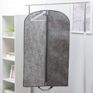 Чехол для одежды 60?100 см, спанбонд, цвет серый