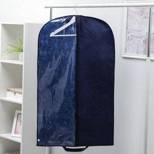 Чехол для одежды 60?100 см, спанбонд, цвет синий