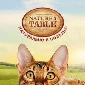 Нашим любимцам: Whiskas, Kitekat, Sheba, Pedigree, Chappi — Сухой и влажный корм для кошек NATURE'S TABLE — Корма