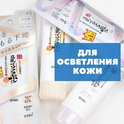 Эксклюзивная японская косметика! Новые скидки! ❤ ️ — Косметика против пигментации и для осветления кожи