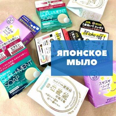 Эксклюзивная японская косметика! Новые скидки!❤️ — Японская коллекция мыла: для лица и тела, есть новинки! — Красота и здоровье