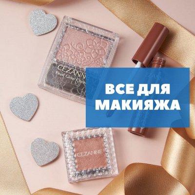 Эксклюзивная японская косметика! Новые скидки! ❤️ — Декоративная косметика и все для макияжа — Декоративная косметика