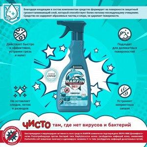 Антибактериальный универсальный чистящий спрей BARFIN