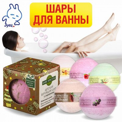 Подарки! На100ящие скидки на товары для чистоты и красоты — Бурлящие шары для ванны — Пены и соли для ванны