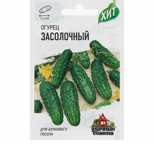 """Семена Огурец """"Засолочный"""", среднеранний, пчелоопыляемый, 0,5 г"""