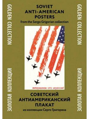 Тематическая папка Советский антиамериканский плакат набор 24 шт 24 х33 см