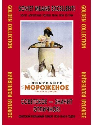Тематическая папка Советское-значит отличное! набор 24 шт 24 х 33 см