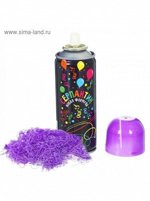 Спрей серпантин 250 мл цвет фиолетовый